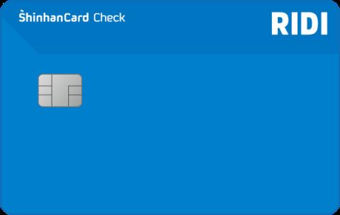 리디 신한카드 체크